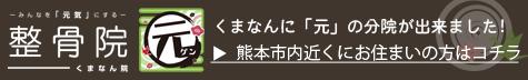 熊本市内の近くにお住まいの方は「元」くまなん院へ