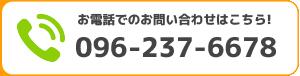 松橋院電話番号