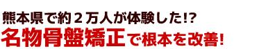 熊本県で約2万人が体験した!?名物骨盤矯正で根本改善!|熊本整骨院元くまなん院