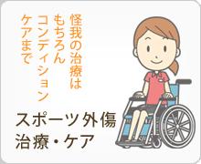 スポーツ外傷治療・ケア