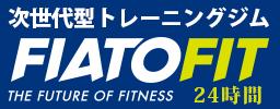 FiatoFit健軍店